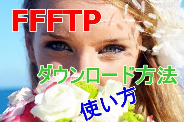 FFFTPソフトのダウンロードと使い方