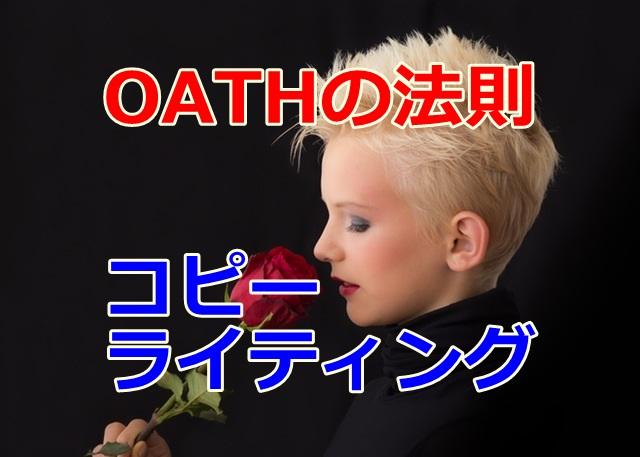 OATHの法則を使って、ターゲットを絞り、属性に合ったメルマガを書こう