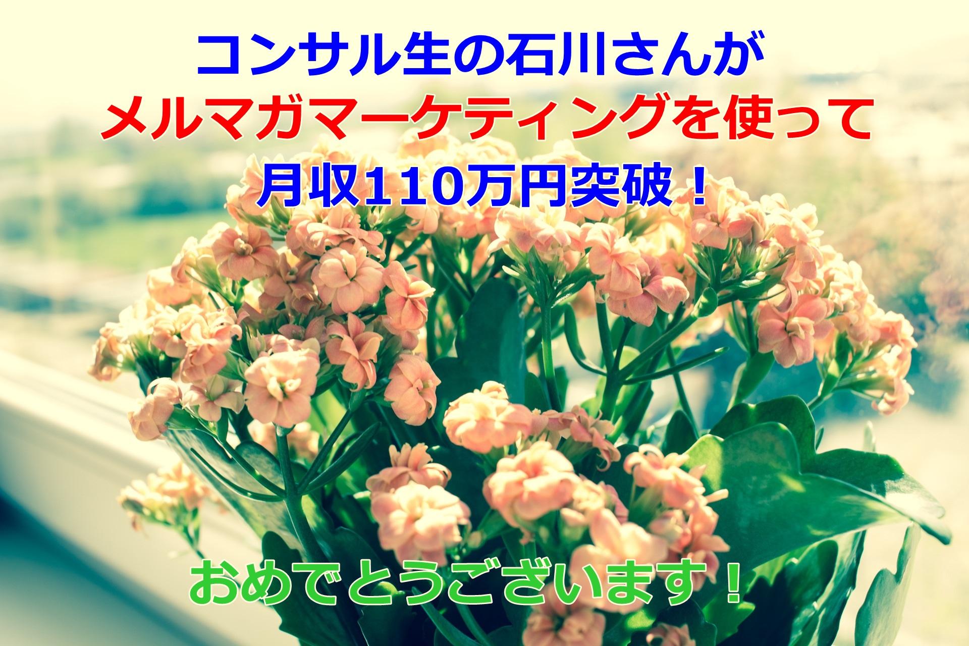 コンサル生の石川さんが月収110万円を達成!
