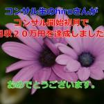 コンサル生のhiroさんが月収20万円達成!