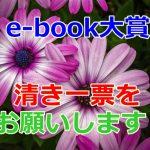 第19回e-book大賞が始まりました!