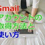 Gmailアカウントの取得方法と使い方