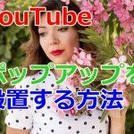 YouTubeのチャンネル登録者を増やすカンタンな方法!ポップアップ!
