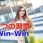 7つの習慣ver16~Win-Win