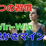 7つの習慣ver18~Win-Win豊かさマインド