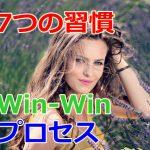7つの習慣ver19~Win-Winプロセス