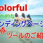 LP作成ツールカラフル(Colorful)の使い方と5個のスペシャル特典